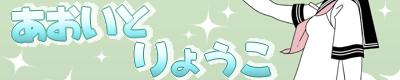 aoi_to_ryoko_Banner1_maked_ashiroda.png