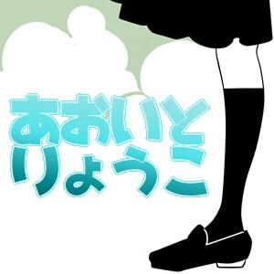 aoi_to_ryoko02jake1maked_ashiroda.png