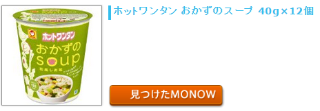20150825monow.png