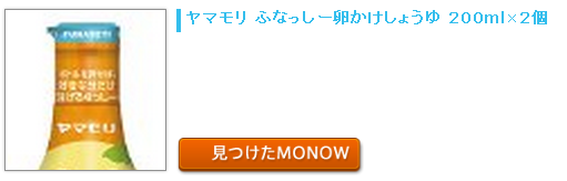 20150827monow.png