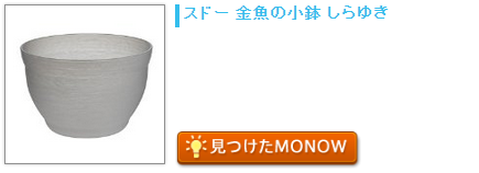 20150831monow.png