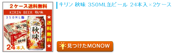 20150908monow1.png
