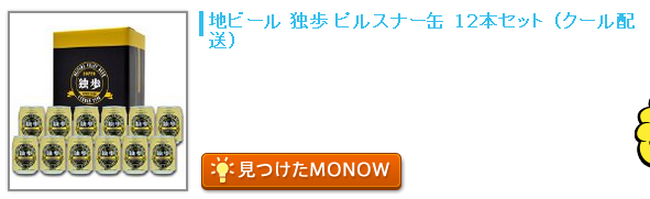 20150909monow0.png