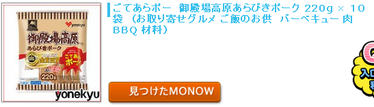 20150912monow.png