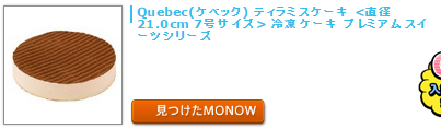 20150915monow.png