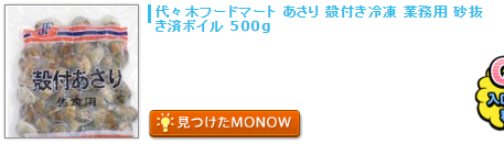 20150925monow.png