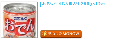 20150929MONOW.png