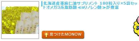 20151002MONOW.png