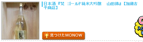 20151007MONOW.png