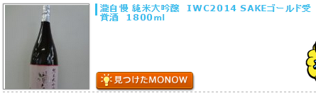 20151008MONOW.png