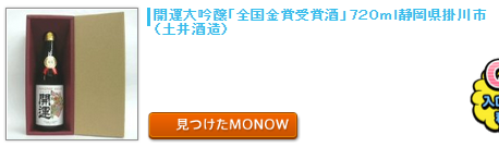 20151009MONOW.png