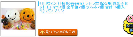 20151013MONOW.png