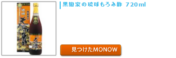 20151016MONOW.png