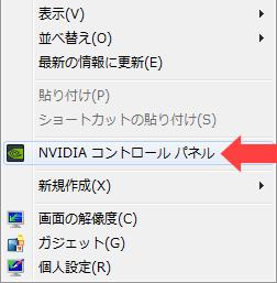 03a_デスクトップ右クリック