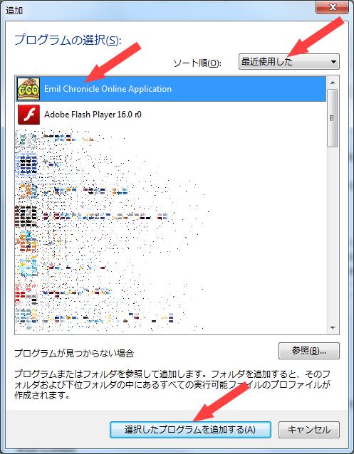 05_プログラムの追加