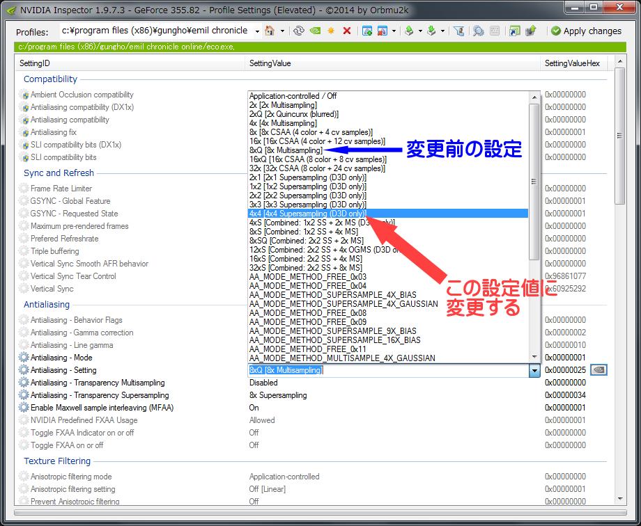 13_ECOのプロファイル変更