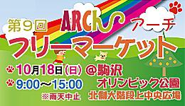 ARCh-fleema-9s_20150902230927e16.jpg