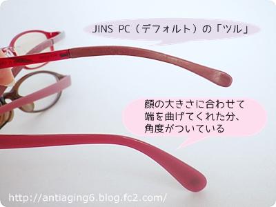 おうちメガネのツルはしっかり曲がってます