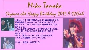 田中美久誕生日用
