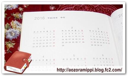ほぼ日カズンカレンダーページ