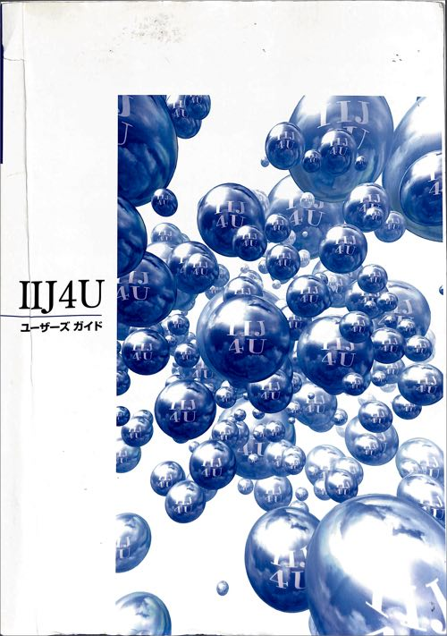 IIJ4U_03.jpg