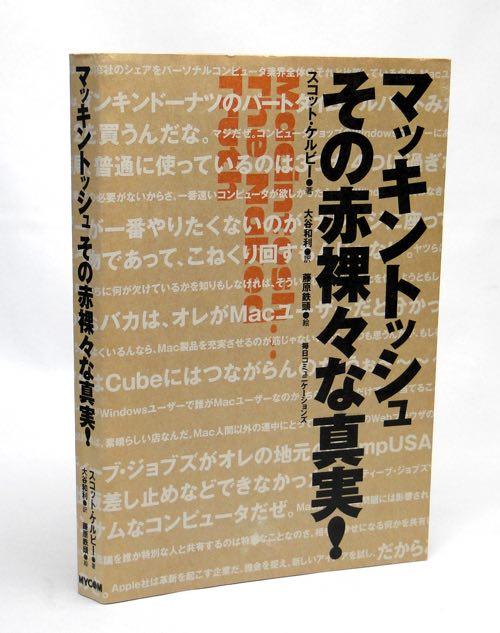 MacTheNakedTruthBook.jpg
