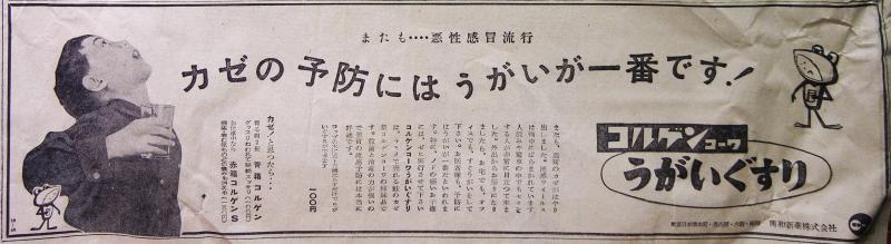 繧ウ繝ォ繧イ繝ウ繧ウ繝シ繝ッ_convert_20150902145150