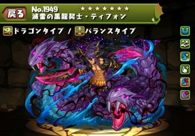 ypuzdra001_shinka_tifon_header2.jpg