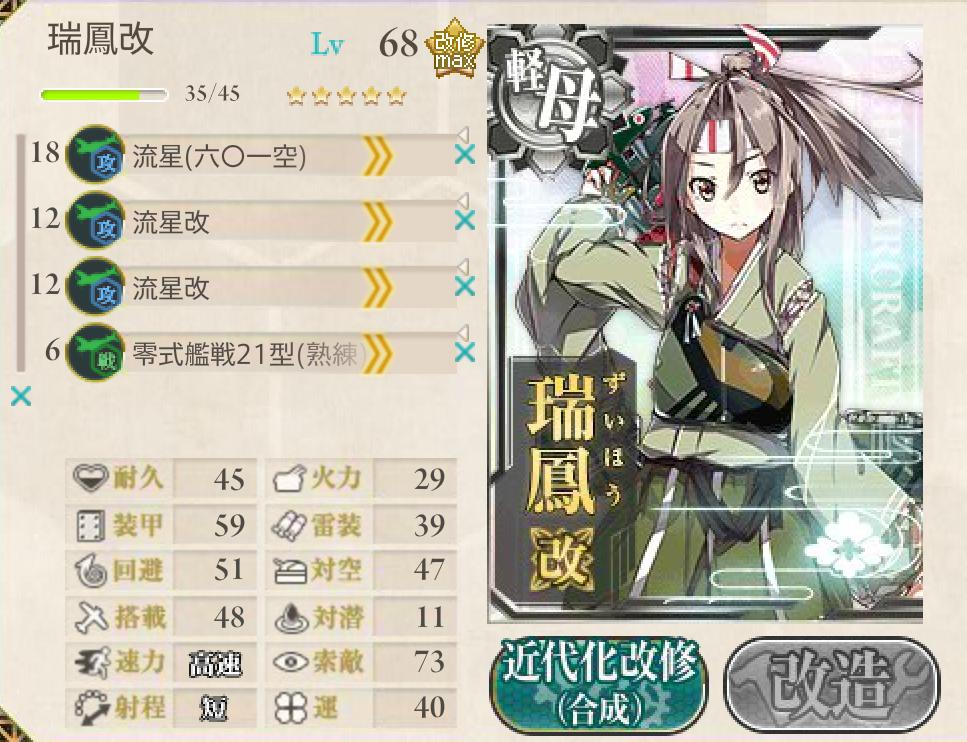 秋刀魚漁編成3