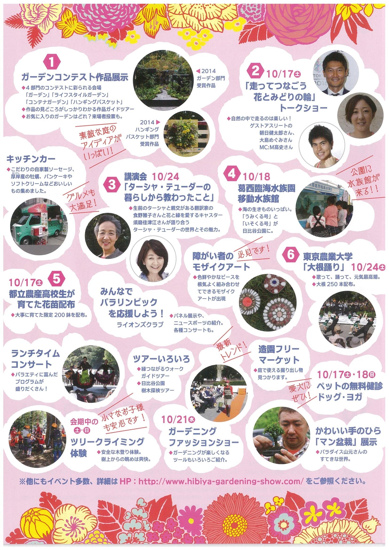 日比谷ガーデニングショー (2)
