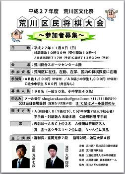 荒川区民将棋h27-2