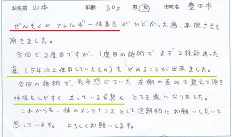山本 妻 - コピー