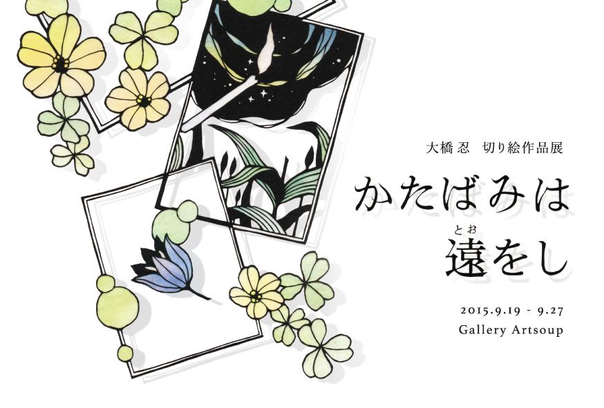 ohashi-DM-1.jpg