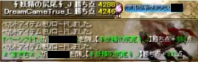 くまー逆転弾2015827