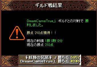 2015827妖精結果