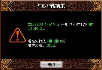 2015830妖精結果