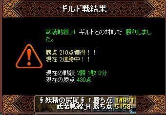 2015906妖精結果