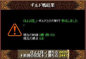 2015925妖精結果