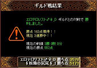 20151004妖精結果