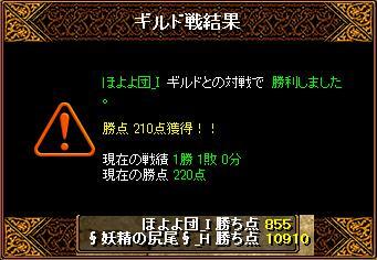 20151016妖精結果