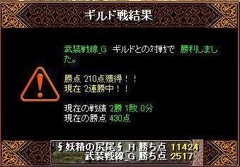 20151018妖精結果