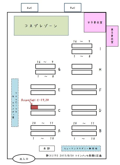 150830 静コミ193 配置図