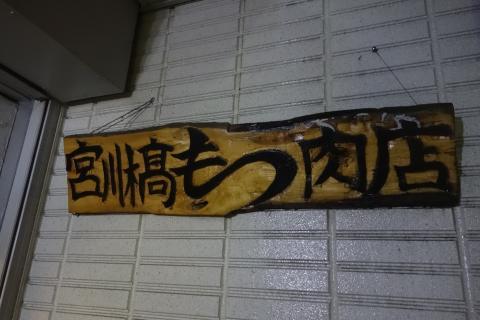 宮川橋モツ肉店