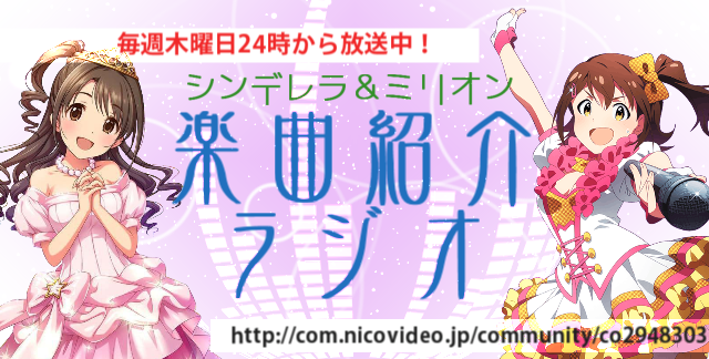 20150917楽曲紹介ラジオ広告