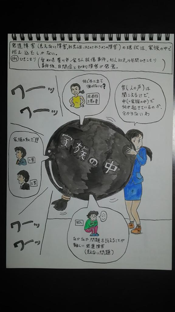 事件(豊川市一家五人殺傷事件) B065 114A