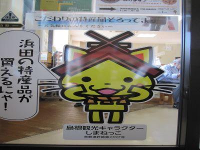 2015-09-29 しまねっこ