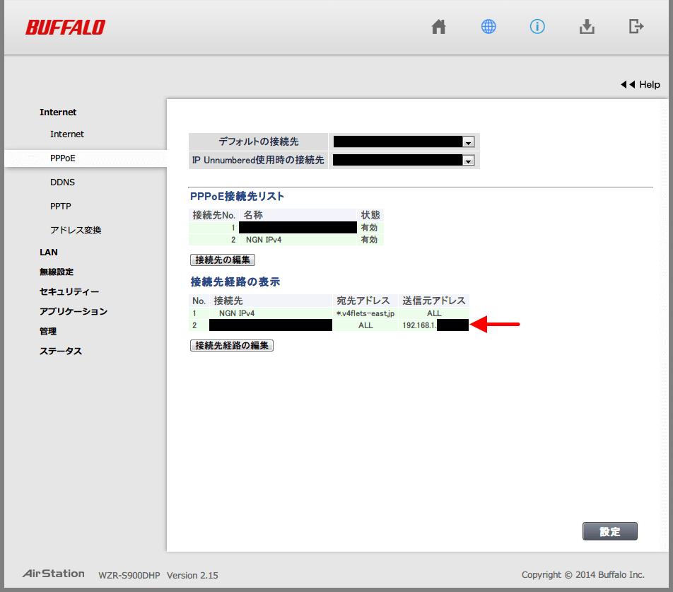 Buffalo AirStation HighPower Giga WZR-S900DHP 設定変更内容、Internet → PPPoE 画面 固定 IP アドレスを設定した PC で接続する場合、「接続先経路」の送信元アドレスに接続したい PC の固定 IP アドレスを設定しておく