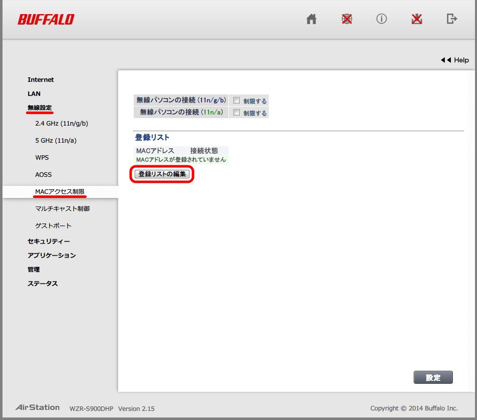Buffalo AirStation HighPower Giga WZR-S900DHP 初期設定、無線設定 → MAC アクセス制限画面 「登録リストの編集」ボタン