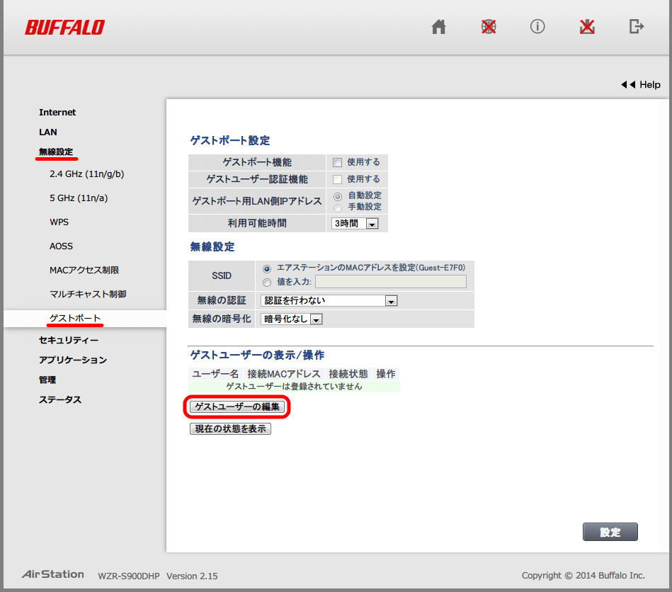 Buffalo AirStation HighPower Giga WZR-S900DHP 初期設定、無線設定 → ゲストポート画面 「ゲストユーザーの編集」ボタン