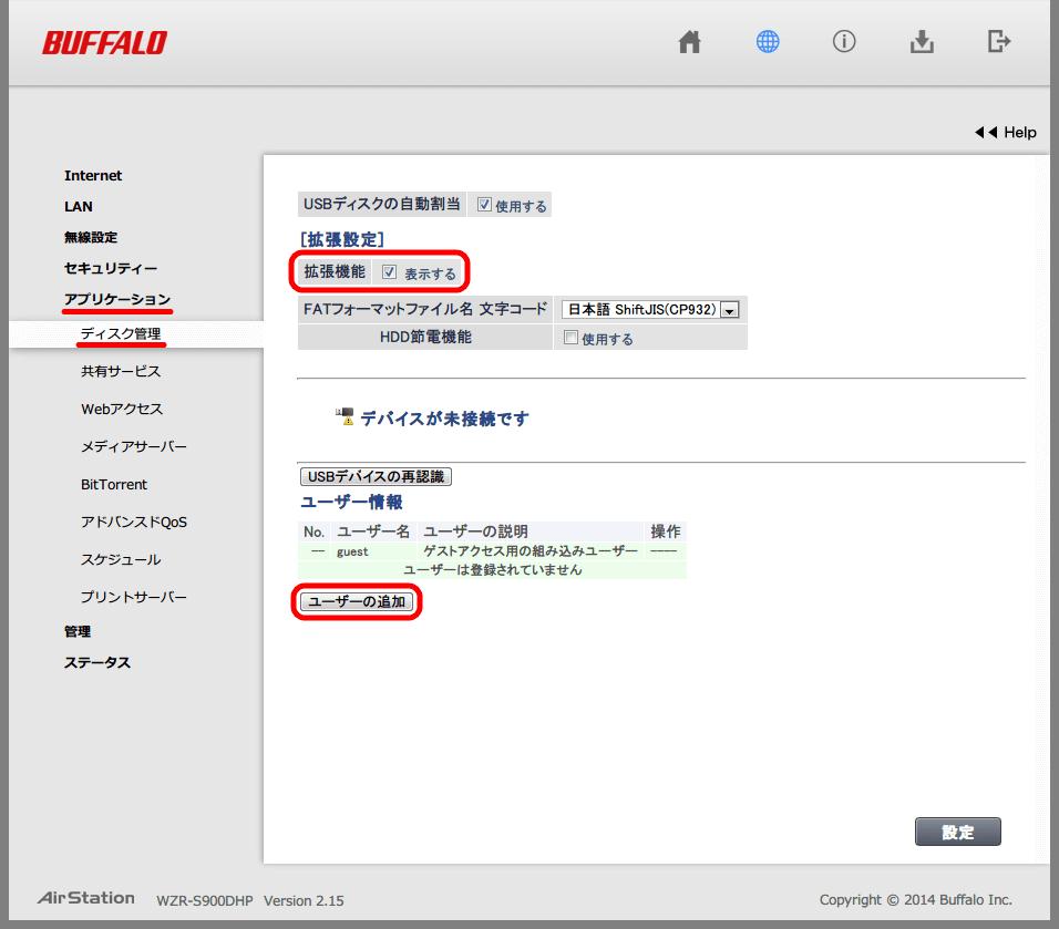 Buffalo AirStation HighPower Giga WZR-S900DHP 初期設定、アプリケーション → ディスク管理画面 [拡張設定] 「拡張機能」チェックマークで下部設定項目表示、 「ユーザーの追加」ボタン